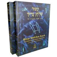Kitsur Shulchan Aruch (2 Volumes) - Capa  de Luxo