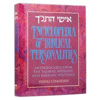 Encyclopedia Of Biblical Personalities