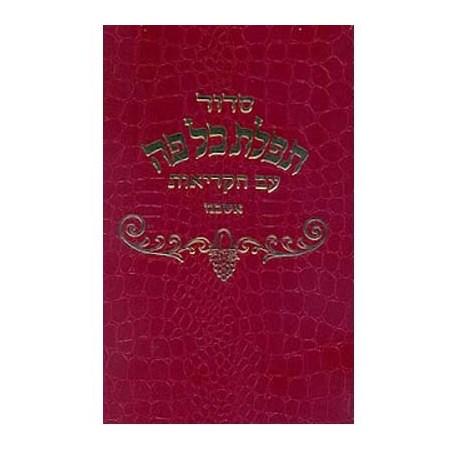 Sidur Tefilat Kol Pe (em Hebraico)