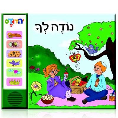 Bircat Hamazon - Sidur Infantil (Nodê Lechá)