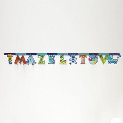 Banner Mazel Tov brilhante menino
