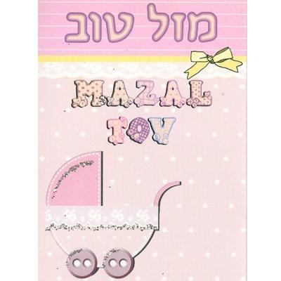 Cartão Mazal Tov carrinho pequeno menina II
