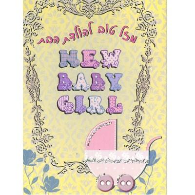 Cartão Mazal Tov carrinho pequeno menina
