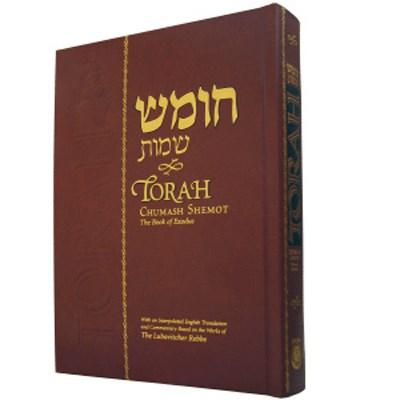 Chumash - Tor� (Shemot)