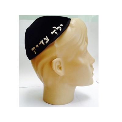 Kip� Ieled Tzadik (menino cumpridor de mitsvot)