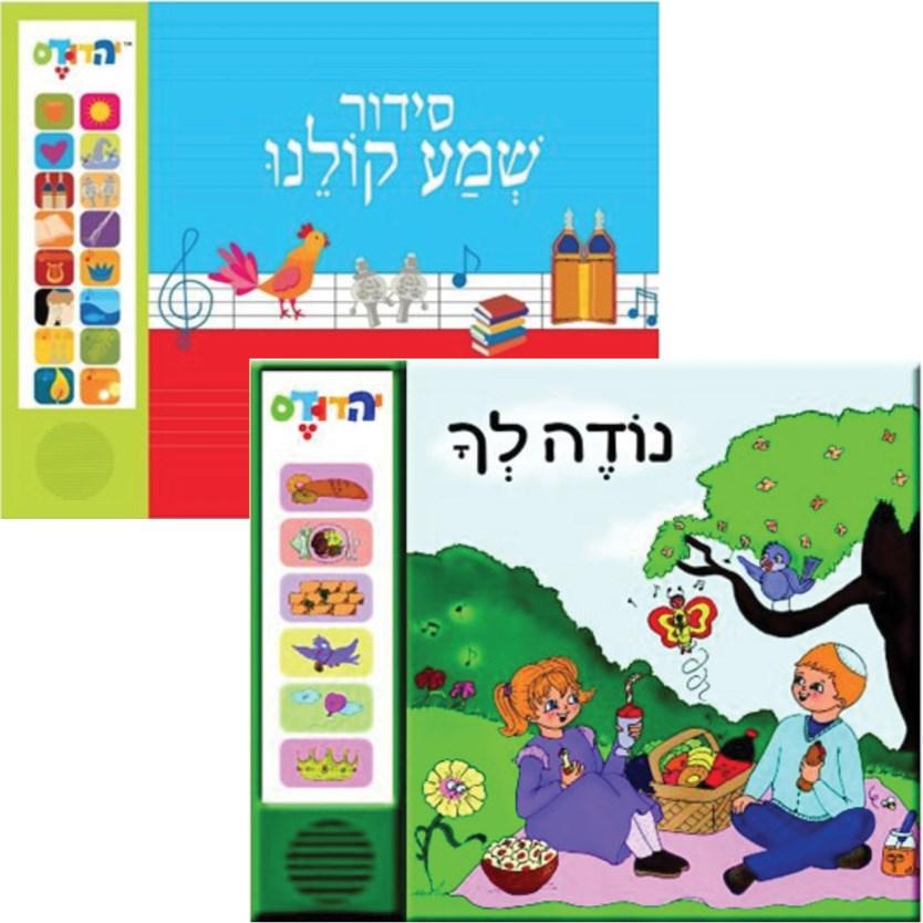 Sidur Infantil Shem� Col�nu + Nod� Lech�