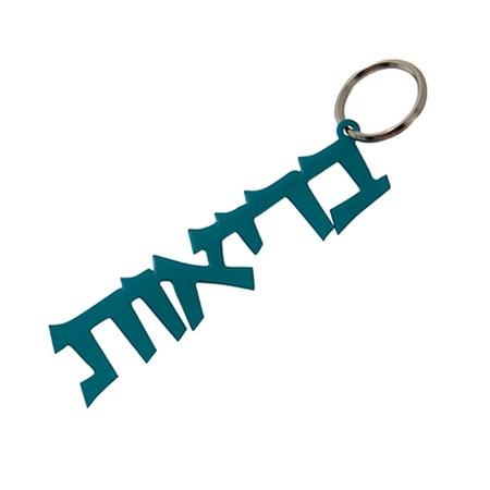 Chaveiro metal Saúde Dorit Judaica