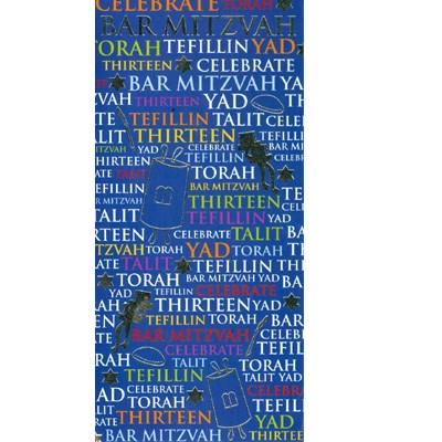 Cartão decorado Bar-mitsvah com expressões III  para dinheiro