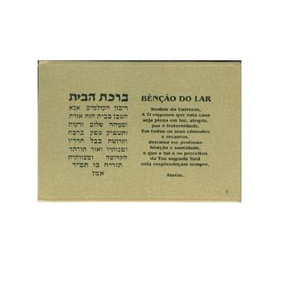 Benção do Lar português-hebraico
