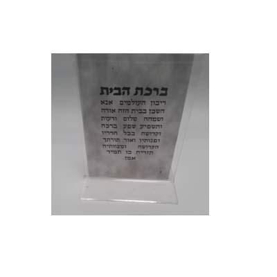 Bênção do Lar português-hebraico dupla face