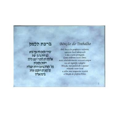Bênção do trabalho português - hebraico
