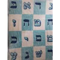 Cobertor infantil alef beit - Azul