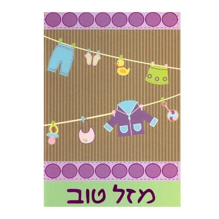 Cartão Mazal tov varal bebê