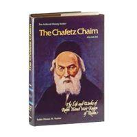 Chafetz Chaim - 1 Volume Edition