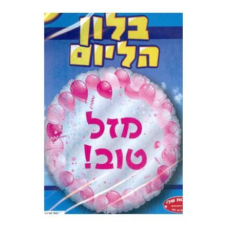 Balão Mazal Tov