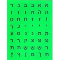 Adesivos coloridos AlefBeit redondos - Verde