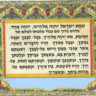 Bênção Shema Israel