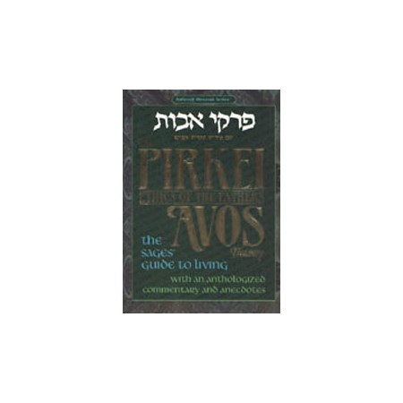 Pirkei Avos - Ethics of the Fathers
