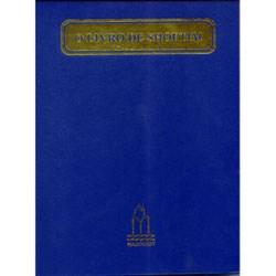 Livro de Shoftim (Juizes)