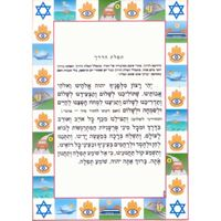 Adesivo da Bênção para Viagem - Hebraico 7x10 cm. com fundo Transparente