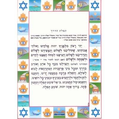 Adesivo da Bênção para Viagem - Hebraico 7x10 cm. com fundo Branco