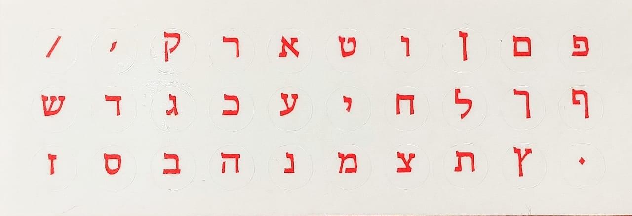 Letras em hebraico para teclado - Vermelha