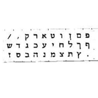 Letras em hebraico para teclado