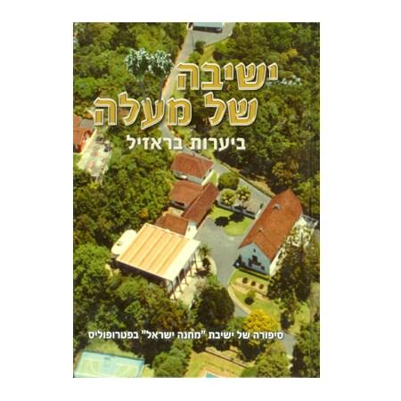 Yeshiva Shel Mála (em Hebraico)