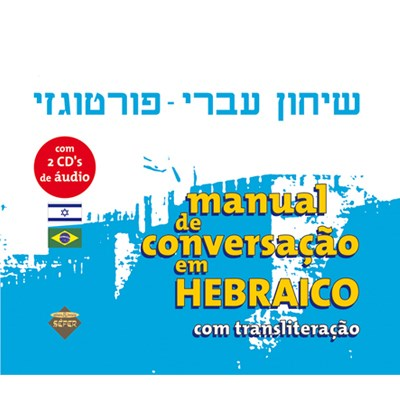 Manual de Conversa��o em Hebraico (com 2 CDs)