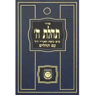 Sidur Tehilat Hashem (hebraico) M�dio