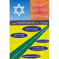 Ler Hebraico em 1 Hora (CD ROM)