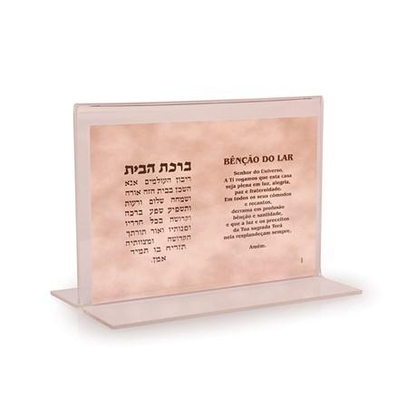 Bênção do Lar português  - hebraico